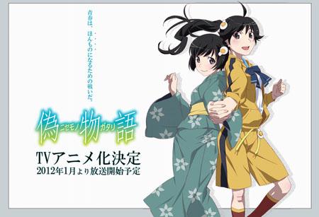 西尾维新《伪物语》2012年1月播出 首弹PV公开