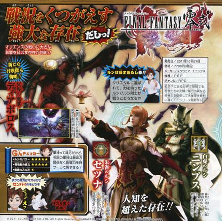 PSP《最终幻想零式》新召唤兽及新路西登场