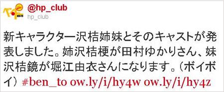 田村由加莉堀江由衣加盟十月新番《便•当》