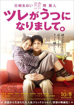 宫崎葵和堺雅人新片演绎全新夫妻爱 矢泽洋子献唱主题曲