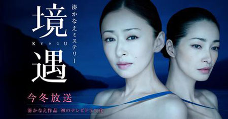 松雪泰子、凉互飙演技 联袂主演ABC60周年特别剧