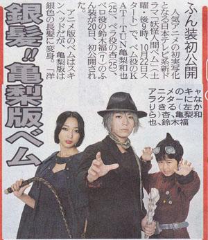 龟梨和也新剧变身银色长发妖怪 KAT-TUN献唱主题曲