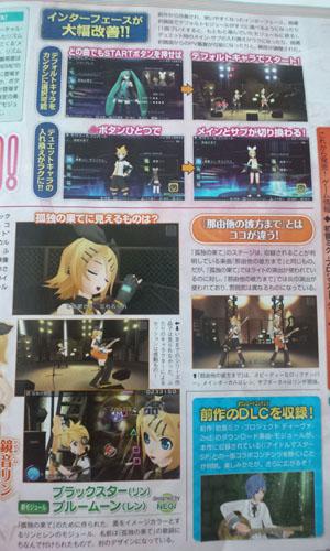 前作DLC收录!PSP《初音未来扩展版》新歌和新服装公开