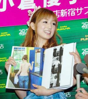 小仓优子婚期将近 独身前最后一本写真集发行