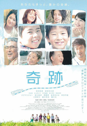 是枝裕和《奇迹》 荣获西班牙影展最佳剧本大奖
