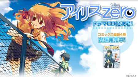 《IRIS•ZERO》DRAMA CD声优公布 井上麻里奈加盟