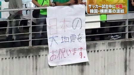 """足球流氓!韩国球迷挂出""""庆祝日本大地震""""横幅"""