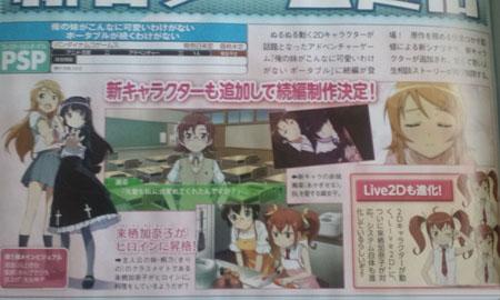 加奈子升级为女主角!PSP《俺妹2》表情系统进化中