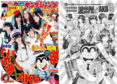 梦幻共演!AKB48做客人气漫画《乌龙派出所》