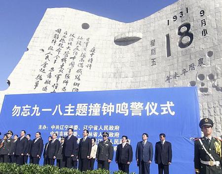 """""""九一八""""事变80周年 中国未爆发大规模反日游行"""