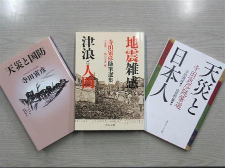 """震后寺田寅彦的""""天灾""""作品再次畅销"""