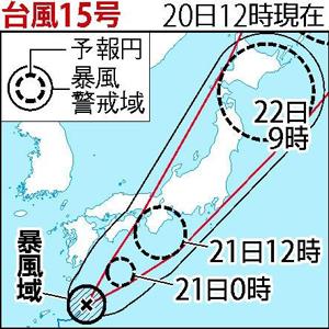 """受第15号台风""""洛克""""影响 名古屋近40万人需避难"""