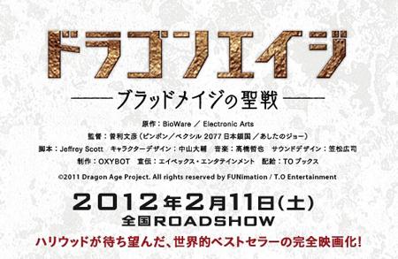 剧场版动画《龙腾世纪 血法师圣战》明年2月11日上映