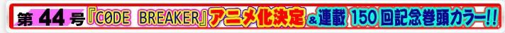《鬼眼狂刀》作者上条明峰新作《法外制裁者》动画化决定