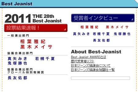 年度最佳牛仔裤着装 相叶雅纪首次摘大奖