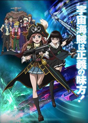 《暴力宇宙海贼》2012年1月放送确定 小见川户松遥再追加