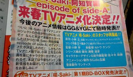 《咲-Saki-阿知贺编》STAFF确定 《咲-Saki-》原班人马制作