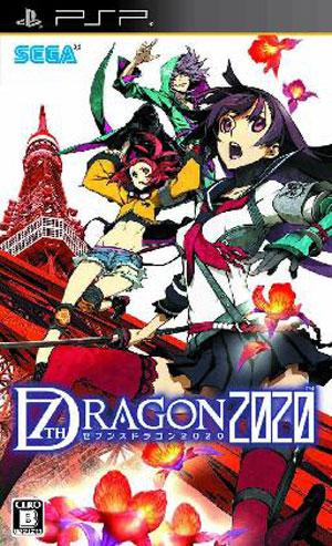 PSP《第七龙神2020》开始预约 封面图公开