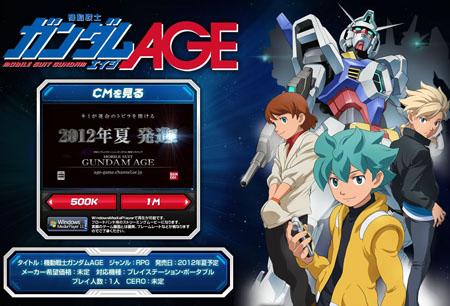 《高达AGE》明年夏季登陆PSP!首弹TVCM公开