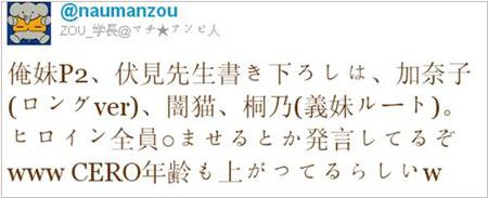 PSP《俺妹2》新情报 女主角将全员怀孕!