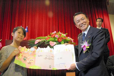 麻生太郎访问台湾 就台湾小学生的捐献表示感谢