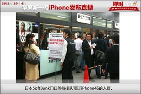 iPhone4S一天内预订量超过100万部 超过iPhone4发布时的60万部