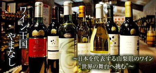 山梨县葡萄酒