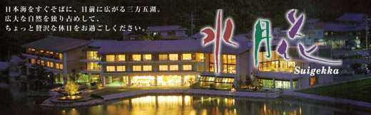 水月花宾馆