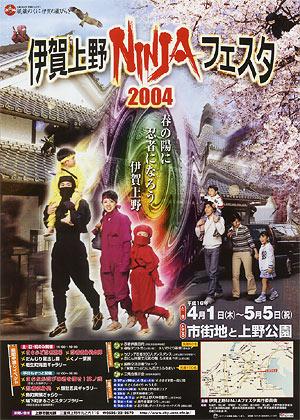 伊贺上野忍者(NINJA)节