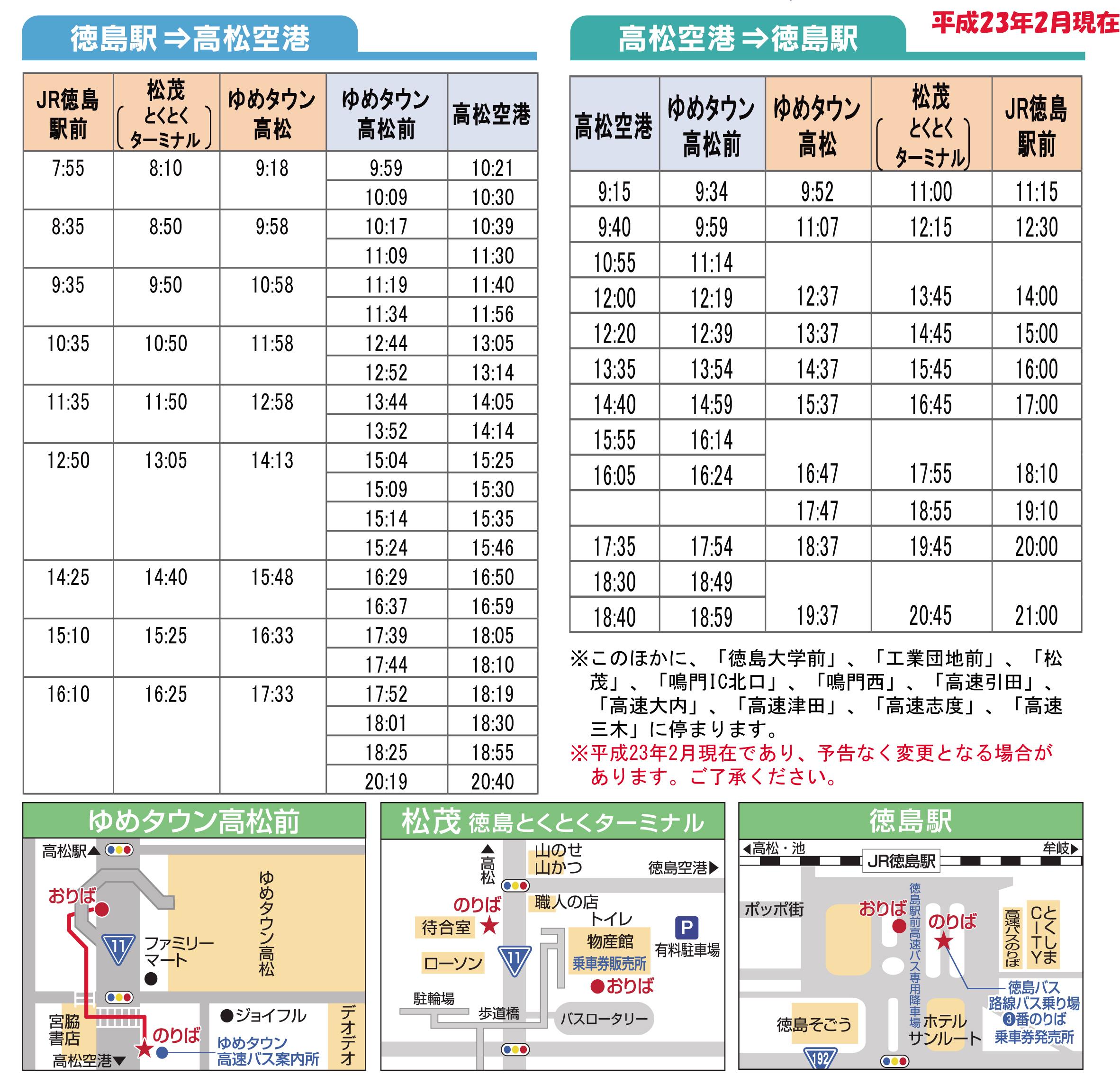 高松机场与JR德岛站的巴士交通信息