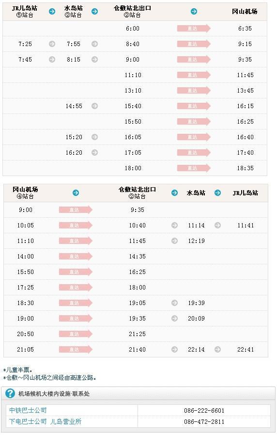 机场与JR儿岛站•水岛站•仓敷站的巴士信息