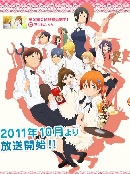 日本动漫网站アニメワン进行了《迷糊餐厅》角色人气