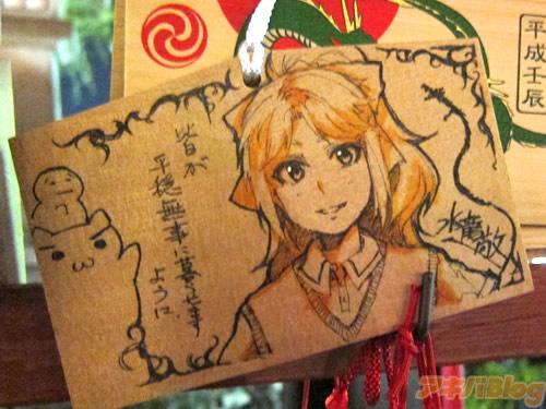 水龙敬氏,祈求大家平安祥和度日-名神社前的工口物 2012新年痛绘马