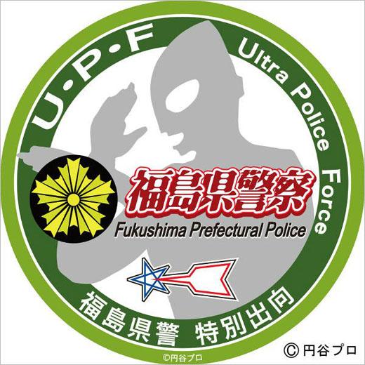 """福岛县""""奥特曼警察队""""诞生!"""