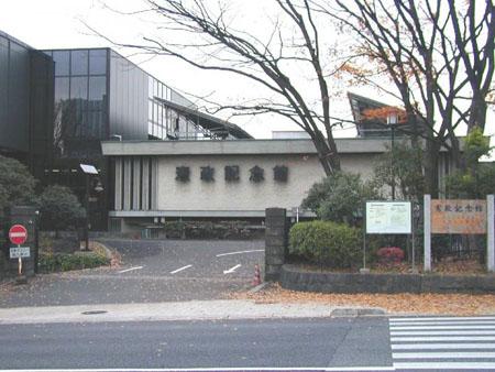 众议院宪政纪念馆(霞关公园)