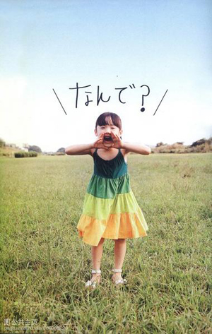 势不可挡 卖萌有理——小童星芦田爱菜