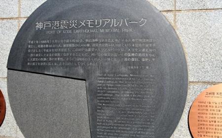 参观神户港震灾纪念公园