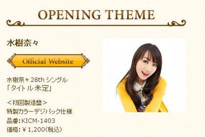 7月新番《DOG DAYS'》主题曲仍由水树奈奈和堀江由衣献唱