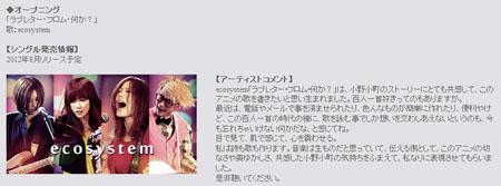 7月新番《超译百人一首 歌之恋》主题曲情报公开