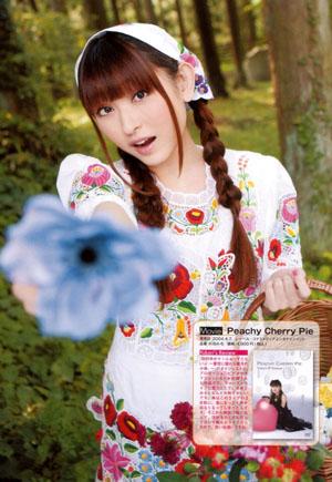 田村由加莉第21张单曲将售 9月起举办10场个唱