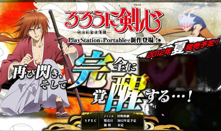 PSP《浪客剑心 完醒》8月30日发售