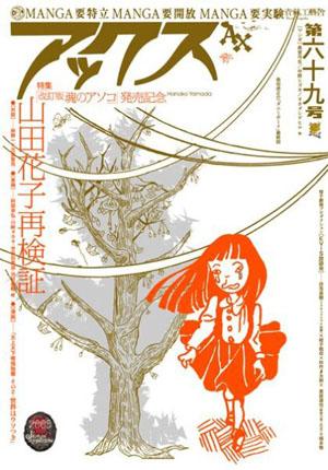 叹息的天使成为永恒 山田花子逝世20周年