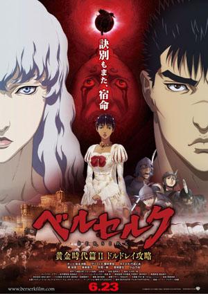 《剑风传奇》第二部剧场版上映在即 官方推出特别节目