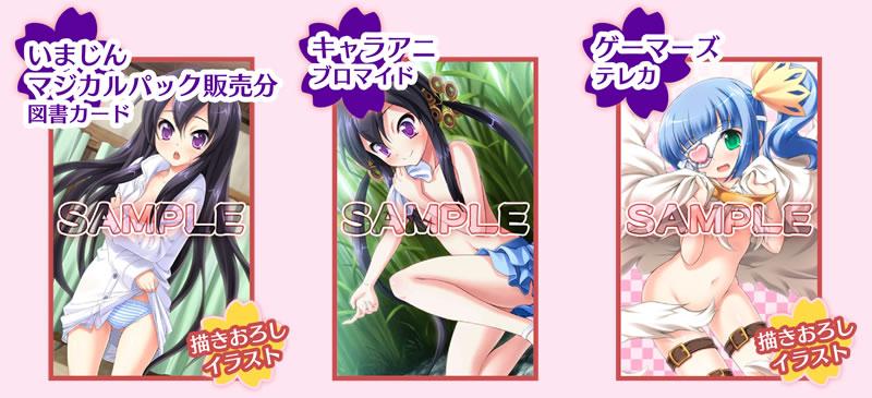 PSP《樱花战国携带版》店铺特典赏