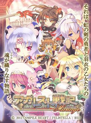 PSP《阿格雷斯特战记:婚礼》完整版PV赏