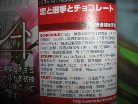 《恋爱与选举与巧克力》7月5日开播 CAST追加