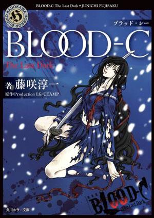 《BLOOD-C》小说版6月2日发售 封面图公开