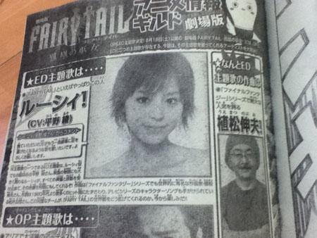 平野绫将为剧场版《妖精的尾巴》献唱片尾曲