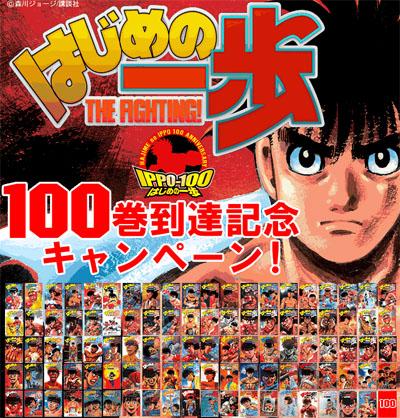 森川让次《第一神拳》第100卷7月17日发售
