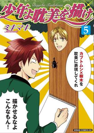 美树麻树《少年啊!要光耀耽美》第5卷6月下旬发行